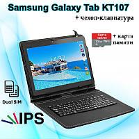 Классный 3G Планшет Galaxy Tab KT107 10.1'' 2/16GB ROM + Чехол - клавиатура + Карта 32GB + пленка в подарок, фото 1
