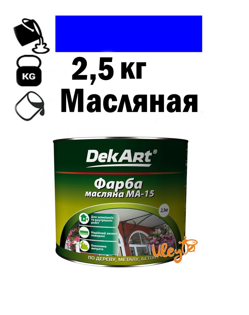 Краска для ульев, масляная MA-15 TM DekArt. Голубая – 2,5 кг