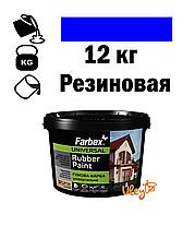 Краска для ульев, резиновая универсальная ТМ Farbex. Синяя - 12 кг