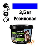 Краска для ульев, резиновая универсальная ТМ Farbex. Синяя - 3,5 кг