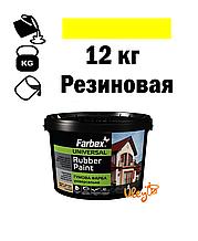 Краска для ульев, резиновая универсальная ТМ Farbex. Желтая - 12 кг
