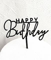 """Топпер для торта """"Happy birthday"""" (черный)"""