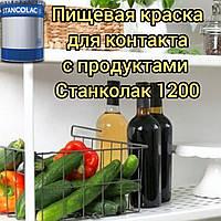 Пищевая эмаль по металлу и бетону для хранения и контакта пищевых продуктов Станколак 1200