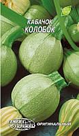 Семена кабачка Колобок (Семена)