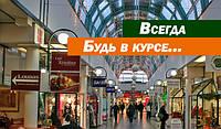 В Одессе появится новый торговый центр стоимостью 80 миллионов долларов