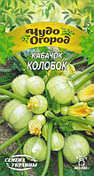 Семена кабачка Колобок 2 г, Семена Украины