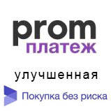 Prom платеж