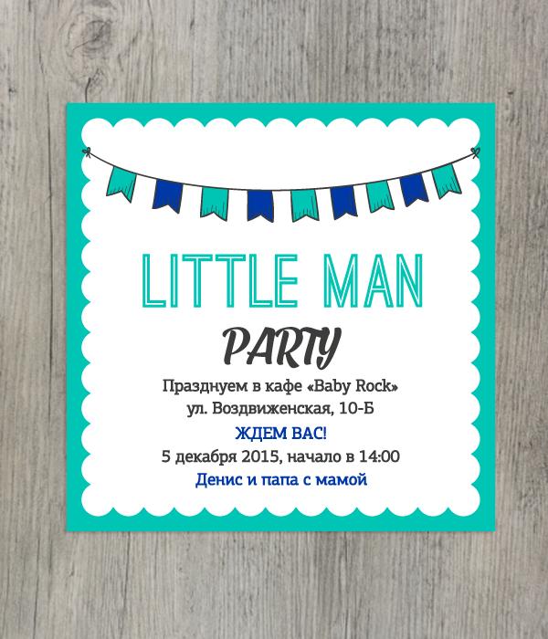 """Запрошення на свято дитини """"Little Man"""" ( 4шт)"""