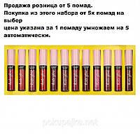 Набор блесков для губ VICTORIA'S SECRET Holo Glow Lip Top Coat 12 в 1 (цена от 5 помад)розница мелкий опт