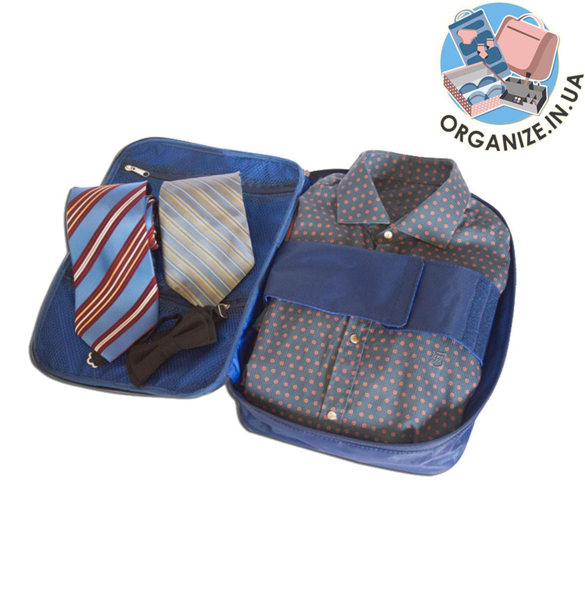 Мужской органайзер для рубашек на 3 шт для путешествий ORGANIZE (синий)