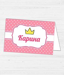 """Именные карточки """"Princess Party"""""""