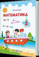 Підручник. Математика. 2 клас. Заїка А. НУШ.