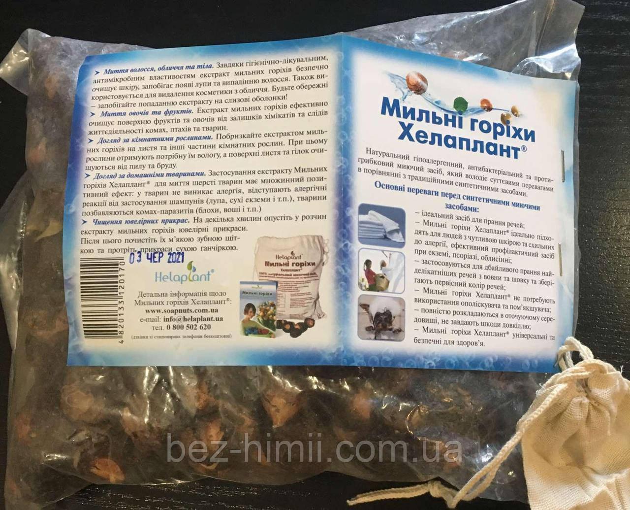 Мыльные орехи, Sapindus Mukorossi. 500 грамм.