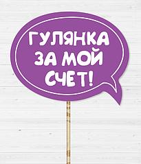 """Табличка для фотосесії """"Гулянка за мій рахунок!"""""""