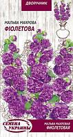 Семена Мальва фиолетовая 0,1 г, Семена Украины