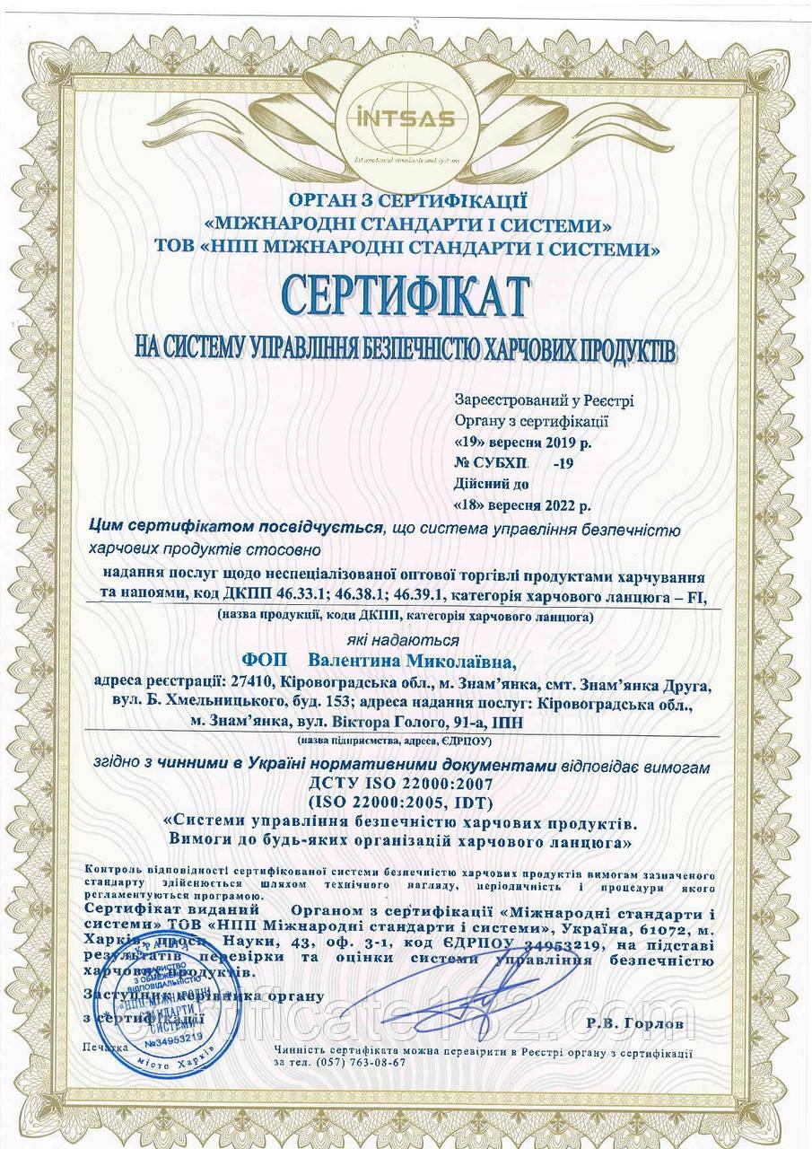 Система ХАССП (стандарт ДСТУ ISO 22000) для контролю безпеки харчових продуктів
