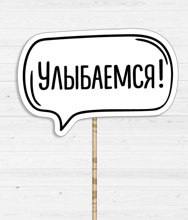"""Табличка для свадебной фотосессии """"Улыбаемся!"""""""