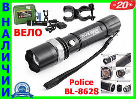 Фонарик тактический Police BL-8628 99000W+крепление велосипед