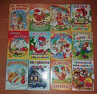 Набор старых добрых сказок для детей (номер 3) - 12 книжек на украинском языке