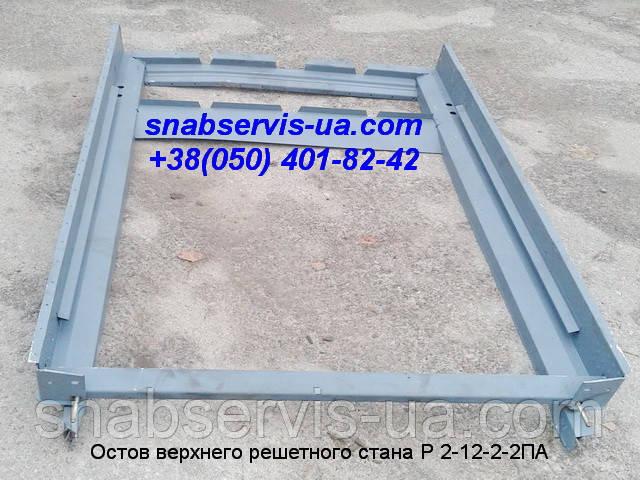 Остов верхнего решетного стана Енисей-950