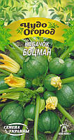 Семена кабачка Боцман 2 г, Семена Украины