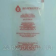 Мастило HUSKEY Slipkote 211-R Silicone DBC , 10 гр.