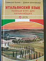 Итальянский язык полный курс для начинающих.Т.Буэно