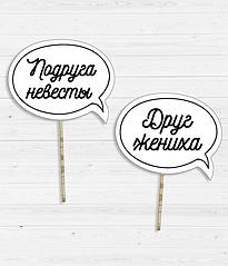 """Таблички для фотосесії """"Друг нареченого"""" і """"Подруга нареченої"""""""