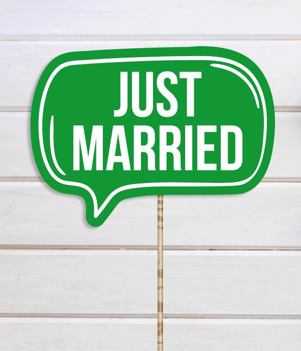 """Табличка для свадебной фотосессии """"Just married"""""""