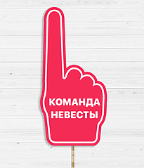 """Табличка для фотосессии """"Команда невесты"""""""