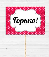 """Табличка для свадебной фотосессии """"Горько!"""""""