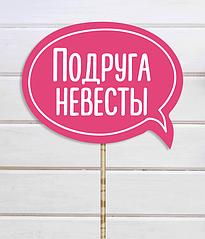 """Табличка для свадебной фотосессии """"Подруга невесты"""""""