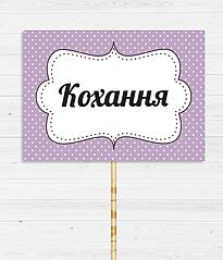 """Табличка для свадебной фотосессии """"Кохання"""""""