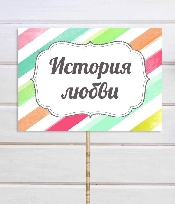 """Табличка для фотосессии """"История  любви"""""""