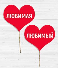 """Таблички для весільної фотосесії """"Улюблений"""" і """"Кохана"""""""