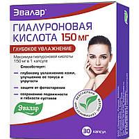Гиалуроновая кислота Эвалар, 150 мг, 30 капсул. БАД
