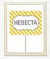 """Таблички для фотосессии """"Жених"""" и """"Невеста"""", фото 2"""