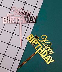 "Топпер для торта ""Happy birthday"" (розовое золото)"
