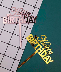 """Топпер для торта """"Happy birthday"""" (золотой)"""