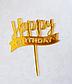 """Топпер для торта """"Happy birthday"""" (золотой), фото 2"""