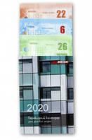 Календарь перекидной настольный КВ-15 2020