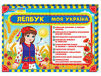 "ЛЕПБУК ""Моя Україна"""
