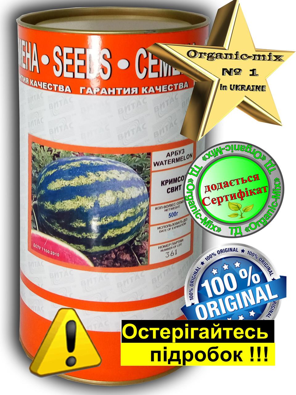 Арбуз Кримсон Свит, проф. семена ТМ Vitas, 500 грамм банка, обработанные Metalaxyl-M