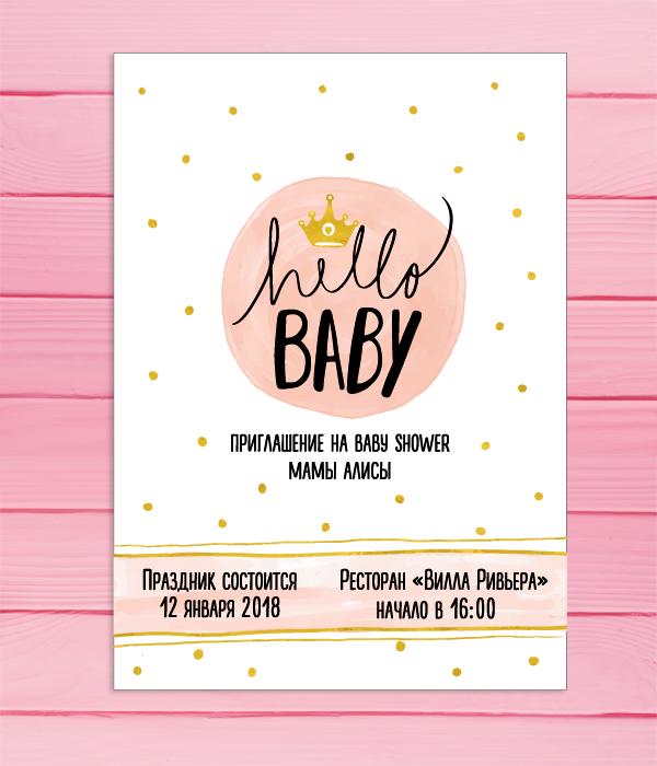 Запрошення на Baby Shower