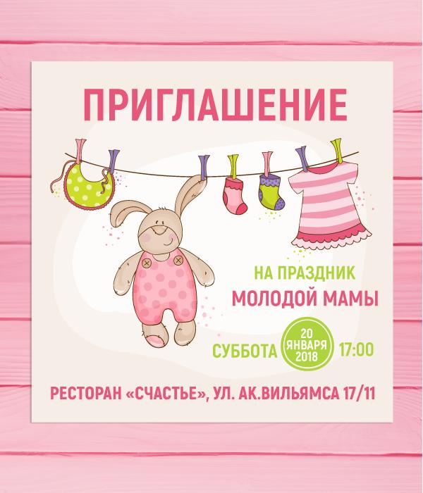 Приглашение на праздник молодой мамы 4 шт