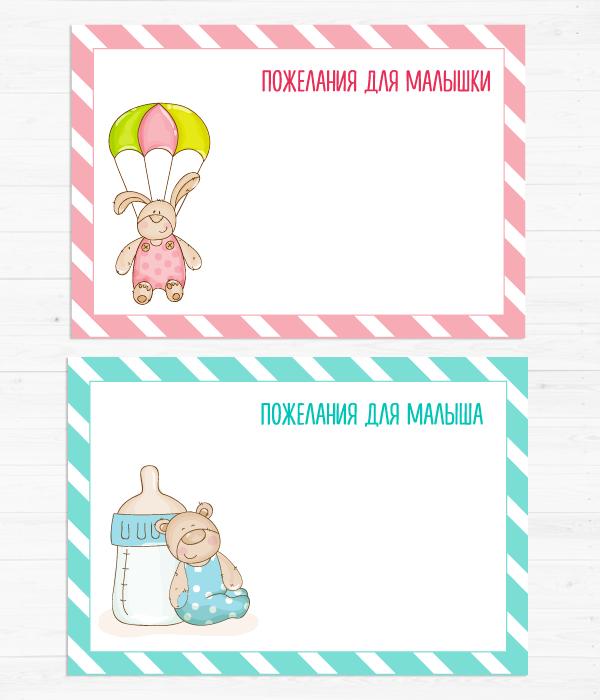 Карточки для пожеланий на праздник будущей мамы ( 6 шт)