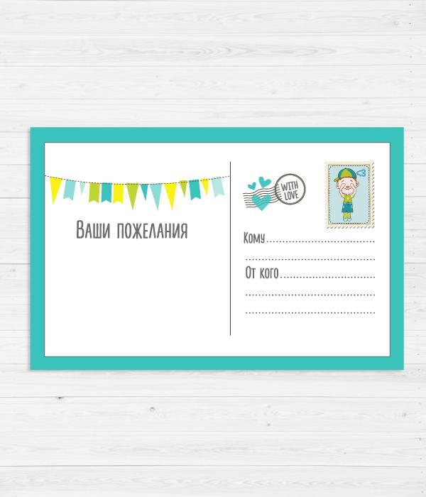 Карточки для пожеланий на день рождения мальчика ( 6 шт)