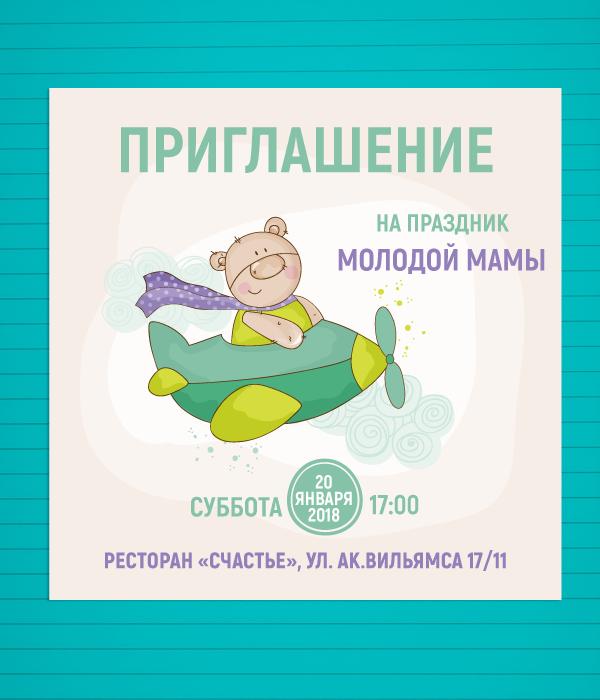 Пригласительный на праздник молодой мамы (4 шт )