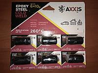 Холодная сварка (планшет 6шт*10гр) AXXIS