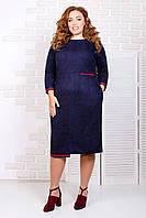 Модное женское платье из замша 52-54 р ( бордовый, синий )